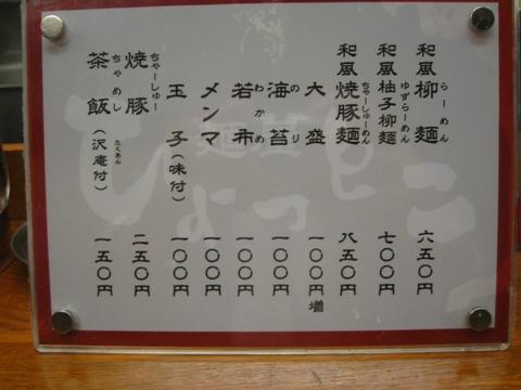 100518.有楽町・麺屋ひょっとこ004