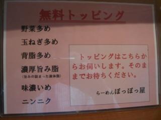 100520.水道橋・ぽっぽっ屋006