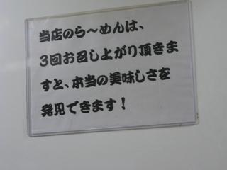 100520.水道橋・ぽっぽっ屋011