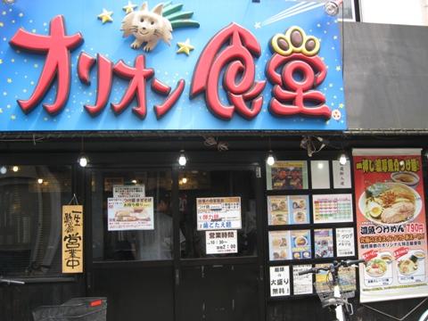 100522.東長崎・オリオン食堂2002