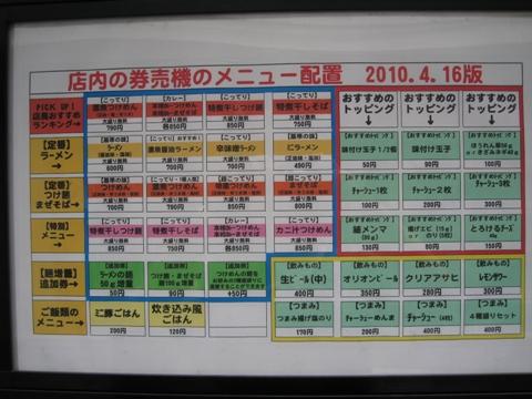 100522.東長崎・オリオン食堂2004