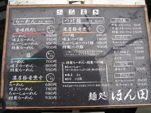 100523.東十条・麺処ほん田004