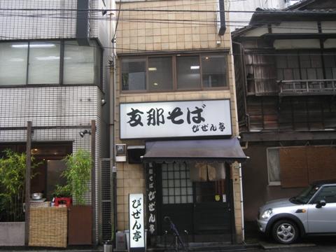 100524.飯田橋・びぜん亭002
