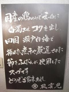 100524.新宿・風雲児016