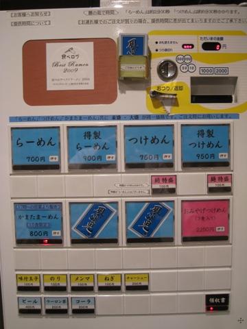 100524.新宿・風雲児004