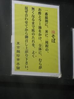 100528.江戸川橋・東京麺珍亭本舗008