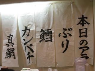 100527.新宿・麺屋海神003