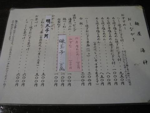 100527.新宿・麺屋海神004