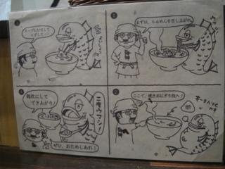 100527.新宿・麺屋海神011