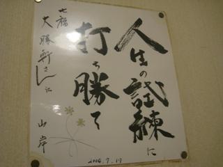 100529.池袋・大勝軒七福014