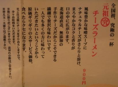 100530.恵比寿・九十九とんこつラーメン008