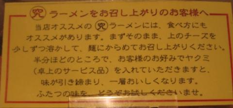 100530.恵比寿・九十九とんこつラーメン016