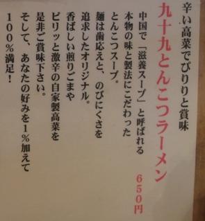 100530.恵比寿・九十九とんこつラーメン006