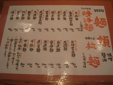 100531.渋谷・すずらん008
