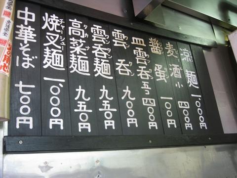 100607.飯田橋・中華そば 高はし005