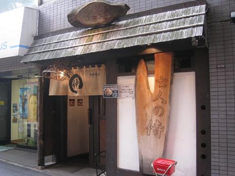 100609.池袋・麺場七人の侍001