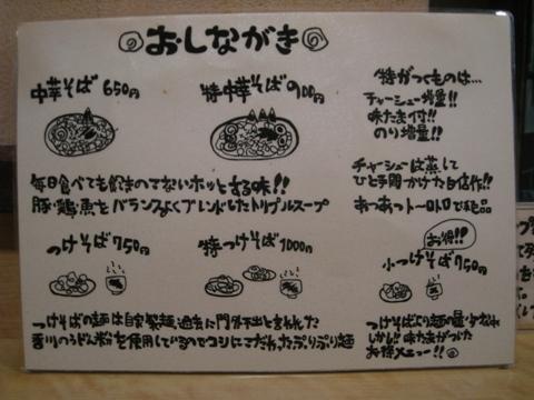 100609.池袋・麺場七人の侍007
