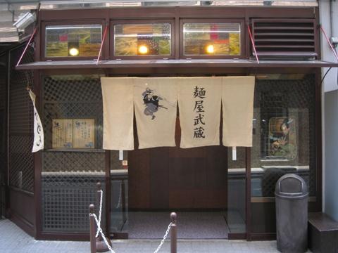 100612.新宿・麺屋武蔵本店001