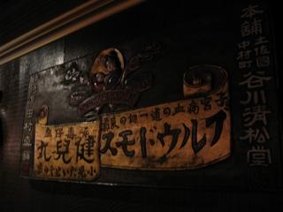 100612.新宿・麺屋武蔵本店008