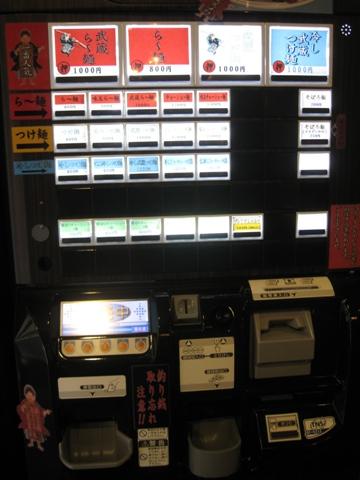 100612.新宿・麺屋武蔵本店004
