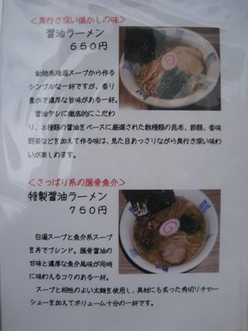 100619.秋葉原・粋な一生006