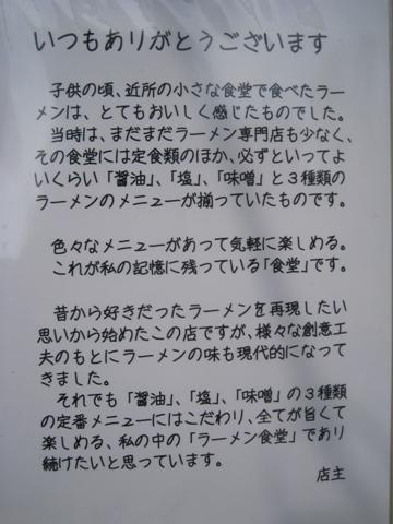 100619.秋葉原・粋な一生011