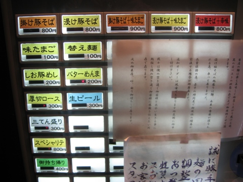 100622.池袋・俺の空(3回目)003