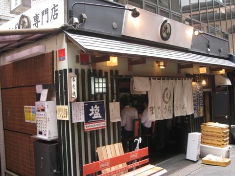 100624.池袋・まるきゅうらーめん001