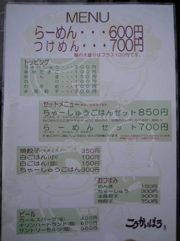 100626.深川・こうかいぼう003