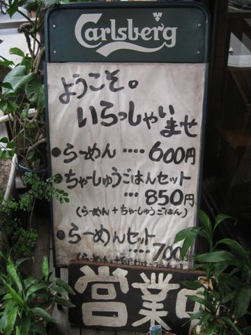 100626.深川・こうかいぼう006