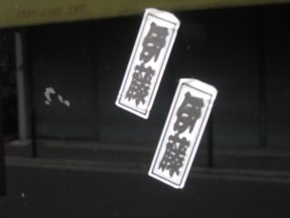 100627.北区豊島・中華そば屋伊藤015