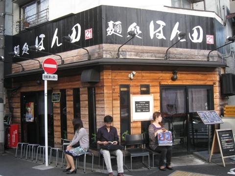100627.東十条・麺処ほん田001
