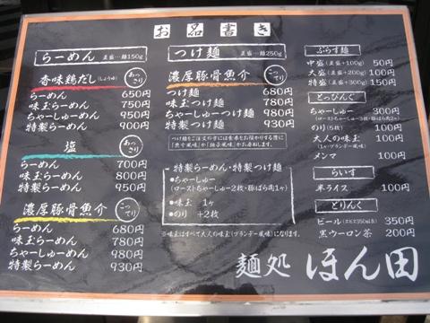 100627.東十条・麺処ほん田003