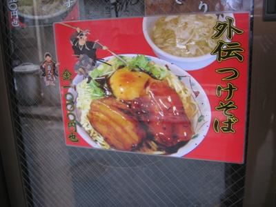 100629.渋谷・麺屋武蔵武骨外伝004