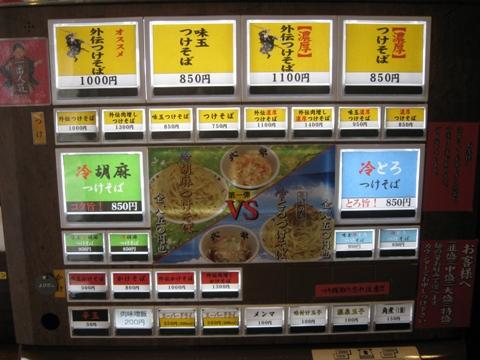 100629.渋谷・麺屋武蔵武骨外伝006