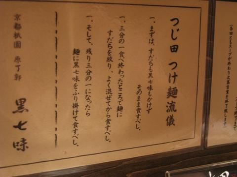 100628.飯田橋・めん徳二代目つじ田(2回目)004