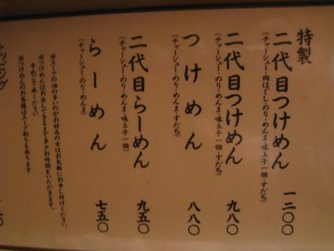 100628.飯田橋・めん徳二代目つじ田(2回目)015