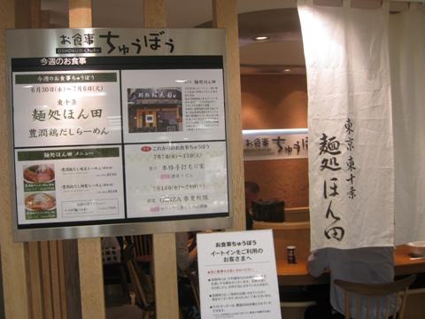 100703.池袋・西武百貨店・麺処ほん田002