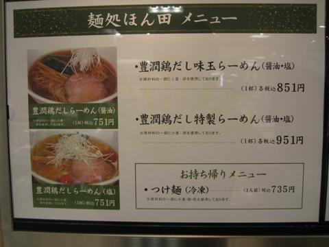 100703.池袋・西武百貨店・麺処ほん田014