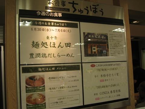 100703.池袋・西武百貨店・麺処ほん田001
