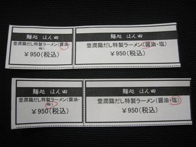 100703.池袋・西武百貨店・麺処ほん田004