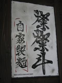 100704.東十条・燦燦斗009