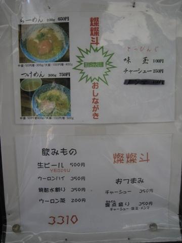 100704.東十条・燦燦斗007