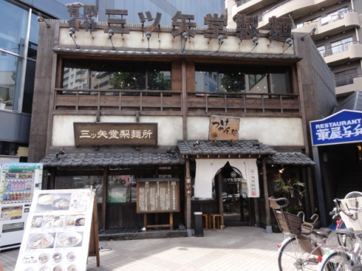 100710.高田馬場・三ツ矢製麺所001