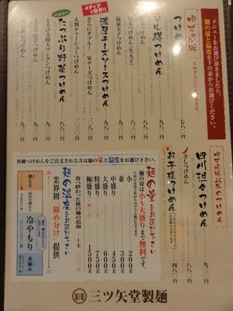 100710.高田馬場・三ツ矢製麺所011
