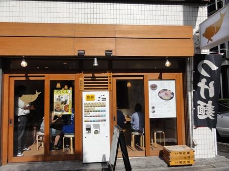 100717.小川町・魚とん022