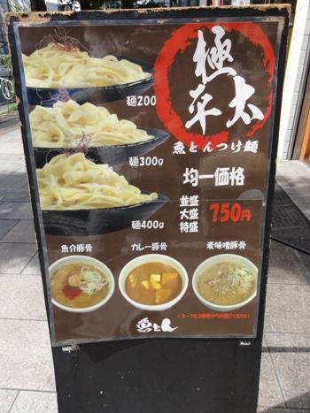 100717.小川町・魚とん013