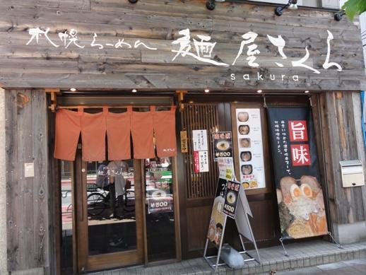 100718.高田馬場・麺屋さくら001
