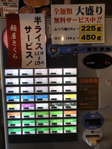 100718.高田馬場・麺屋さくら003