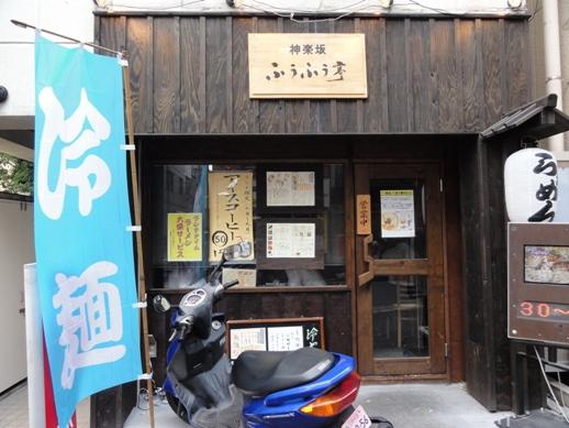 100721.飯田橋・麺屋ふうふう亭002